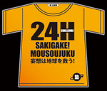 24mousoujuku